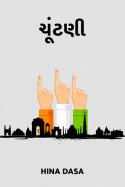 ચૂંટણી by HINA DASA in Gujarati