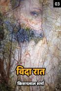 विदा रात - 3 by किशनलाल शर्मा in Hindi