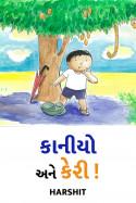 કાનીયો અને કેરી! by Harshit in Gujarati