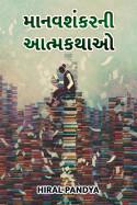 માનવશંકરની આત્મકથાઓ by Hiral Pandya in Gujarati