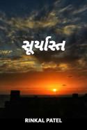 સૂર્યાસ્ત by Rinkal Patel in Gujarati