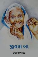 જીવણ બા by DEV PATEL in Gujarati