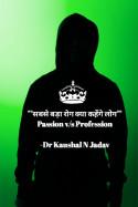 passion v s profession सबसे बड़ा रोग क्या कहेंगे लोग by Dr kaushal N jadav in English