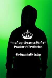 passion v s profession सबसे बड़ा रोग क्या कहेंगे लोग