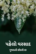 પહેલો વરસાદ by ગુજરાતી છોકરી iD... in Gujarati