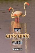 मन आनंद आनंद छायो by Anjali J in Marathi