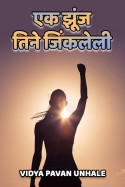 एक झूंज तिने जिंकलेली by Vidya Pavan Unhale in Marathi