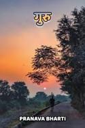 Pranava Bharti द्वारा लिखित  गुरु बुक Hindi में प्रकाशित
