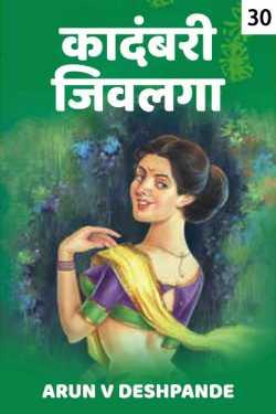 kadambari jivlaga - 30 by Arun V Deshpande in Marathi