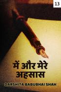 Darshita Babubhai Shah द्वारा लिखित  मे और मेरे अह्सास - 13 बुक Hindi में प्रकाशित
