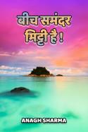 बीच समंदर मिट्टी है!! by Anagh Sharma in Hindi