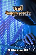 फर्जी फेसबुक अकाउंट by Pragya Chandna in Hindi