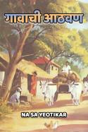 गावाची आठवण by Na Sa Yeotikar in Marathi