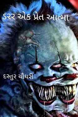 drr aek pret atma - 1 by Das tur in Gujarati