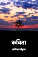 प्रतिभा चौहान द्वारा लिखित  कविता बुक Hindi में प्रकाशित