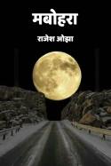 मबोहरा by राजेश ओझा in Hindi