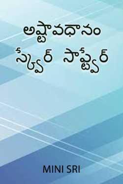 AsthavahanamSquareSoftware by Soudamini in Telugu