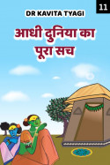 आधी दुनिया का पूरा सच - 11 by Dr kavita Tyagi in Hindi