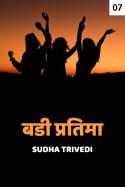 बडी प्रतिमा - 7 by Sudha Trivedi in Hindi
