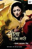 Pratap Narayan Singh द्वारा लिखित  सीता: एक नारी - 7 - अंतिम भाग बुक Hindi में प्रकाशित