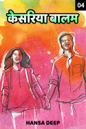 केसरिया बालम - 4 by Hansa Deep in Hindi