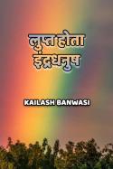 लुप्त होता इंद्रधनुष by Kailash Banwasi in Hindi