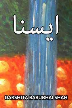 ایسنا by Darshita Babubhai Shah in Urdu