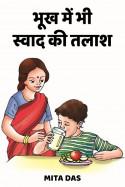 भूख में भी स्वाद की तलाश by Mita Das in Hindi