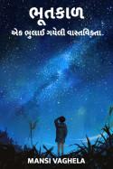 ભૂતકાળ - એક ભુલાઈ ગયેલી વાસ્તવિક્તા by Mansi Vaghela in Gujarati