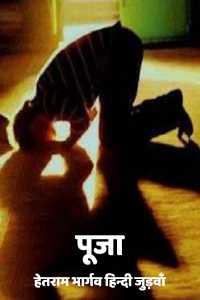 पूजा (लघुकथा) : हिन्दी जुड़वाँ - पूजा