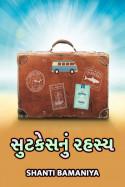 સુટકેસ નું રહસ્ય. by Shanti bamaniya in Gujarati