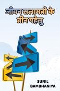 Sunil Bambhaniya द्वारा लिखित  जीवन सलामती के तीन पहेलु बुक Hindi में प्रकाशित