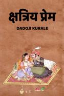 क्षत्रिय प्रेम (युद्धात आणि प्रेमात सगळं माफ असतं) - 1 by Dadoji Kurale in Marathi