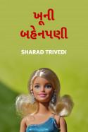 ખૂની બહેનપણી by Sharad Trivedi in Gujarati