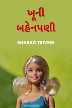khuni baehnpani by Sharad Trivedi in Gujarati