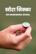खोटा सिक्का by Dr Narendra Shukl in Hindi