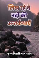 कृष्ण विहारी लाल पांडेय द्वारा लिखित  लिख रहे वे नदी की अन्तर्कथाऐं, बुक Hindi में प्रकाशित