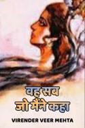 वह सब जो मैंने कहा by VIRENDER  VEER  MEHTA in Hindi