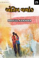 અંતિમ વળાંક - 25 - છેલ્લો ભાગ by Prafull Kanabar in Gujarati