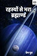 रहस्यों से भरा ब्रह्माण्ड - 1 - 3 by प्रेम पुत्र in Hindi