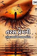 તરસ પ્રેમની - ૩૪ by Chaudhari sandhya in Gujarati