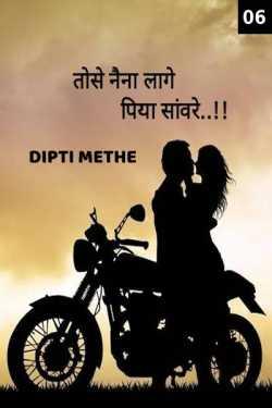 Tose Naina Lage Piya Sanvare - part - 6 by Dipti Methe in Hindi