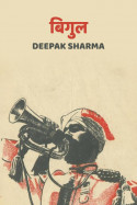 बिगुल by Deepak sharma in Hindi