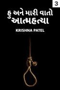 હુ અને મારી વાતો આત્મહત્યા ભાગ 3 - છેલ્લો ભાગ by Krishna Patel in Gujarati