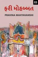 ફરી મોહબ્બત - 3 by Pravina Mahyavanshi in Gujarati