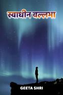 Geeta Shri द्वारा लिखित  स्वाधीन वल्लभा बुक Hindi में प्रकाशित