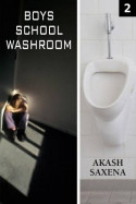 BOYS school WASHROOM-2 by Akash Saxena in Hindi