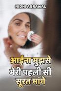 आईना मुझसे मेरी पहली सी सूरत मांगे by Nidhi Agrawal in Hindi