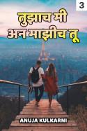 तुझाच मी अन माझीच तू...भाग ३ by Anuja Kulkarni in Marathi