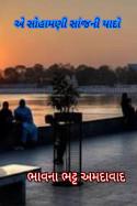 એ સોહામણી સાંજની યાદો by Bhavna Bhatt in Gujarati